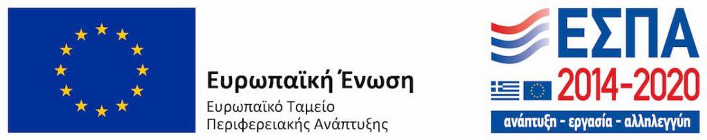 Λογότυπο ΕΣΠΑ 2014-2020