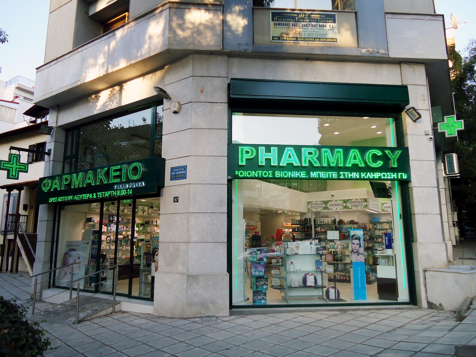 εξωτερικός χώρος φαρμακείου